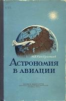 Астрономия в авиации