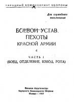 Боевой устав пехоты Красной Армии ч.1