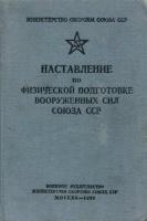 Наставление по физической подготовке вооруженных сил Союза ССР
