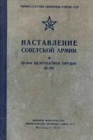 Наставление советской армии 82-мм безоткатное орудие (Б-10)