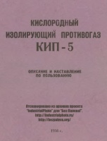 Описание и наставление по пользованию Кислородный изолирующий противогаз КИП-5