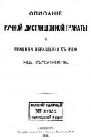 Описание ручной дистанционной гранаты и правила обращения с ней