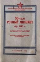 Руководство службы 50-мм ротный миномет 1940