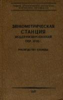 Руководство службы Звукометрическая станция 1938 г СЧЗМ-36